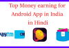Top Money earning for Android App in India in Hindi