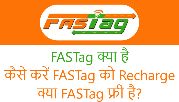 What is FasTag And How To Recharge FasTag Full Details in Hindi