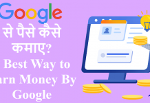 Earn Money By Google