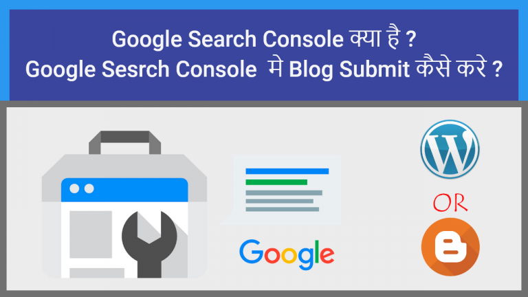 Google Search Console क्या है ? Google Sesrch Console  मे Blog Submit कैसे करे – Google Search Console kya hai