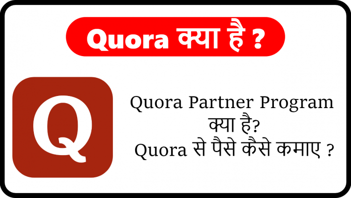 Quora kya hai , Quora Partner Program