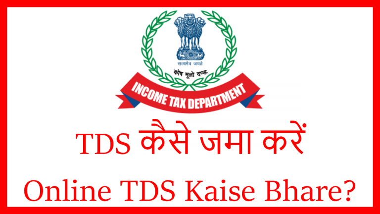 TDS कैसे जमा करें – Online TDS Kaise Bhare? –  How to Submit TDS Payment .